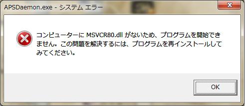 MSVCR80.dll がないため
