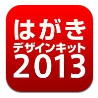 iPhoneで年賀状