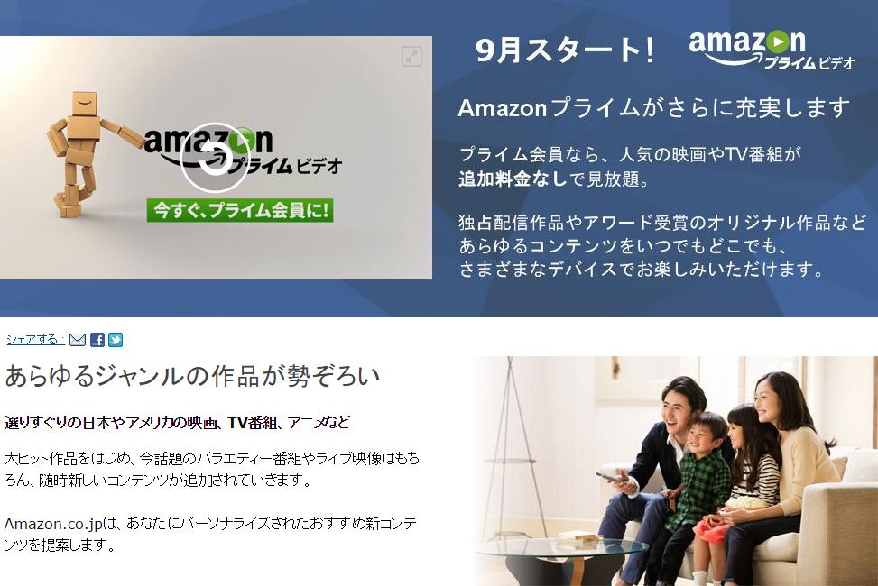 Amazon.co.jp プライム・ビデオ 9月スタート! Amazonインスタント・ビデオ