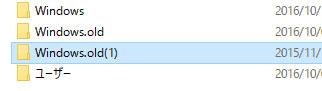Windowsアップデートの残骸