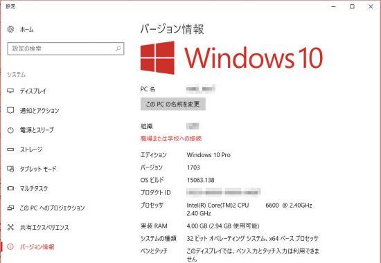Windows10 システム