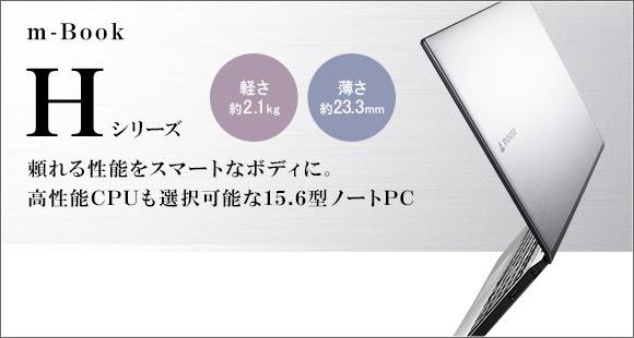 15.6型 m-Book H シリーズ